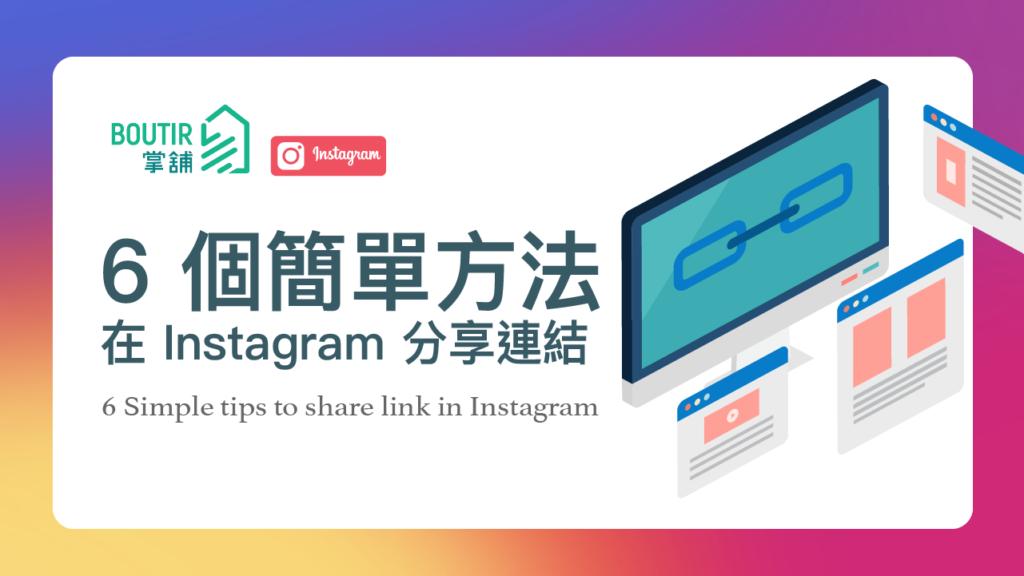 6 個簡單方法在 Instagram 分享連結