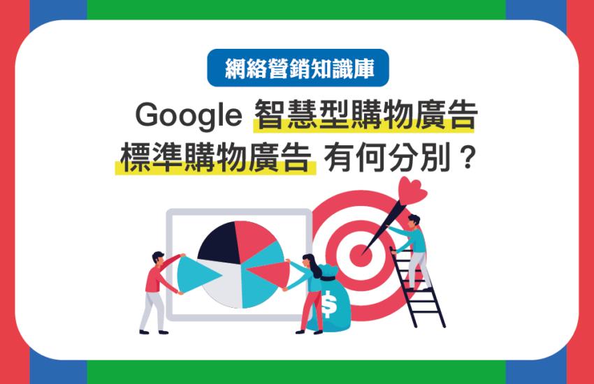 【網絡營銷知識庫】廣告新手必看!Google 智慧型購物廣告 和 標準購物廣告 有何分別?