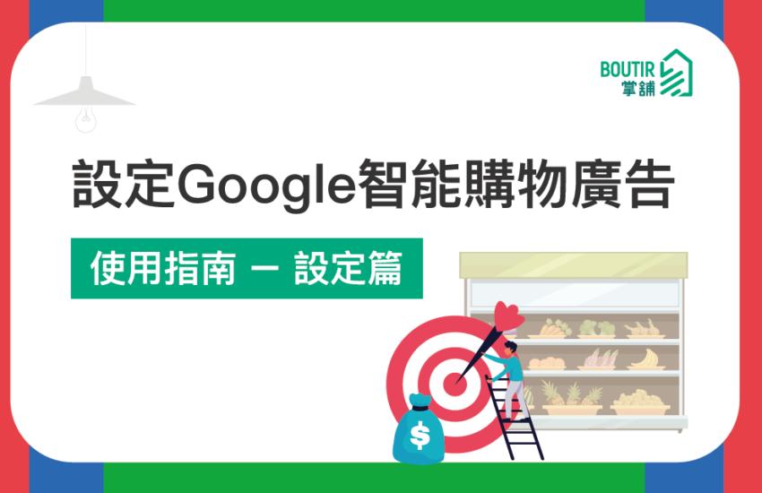 【數碼廣告自助功能】使用指南 – 設定篇|設定 Google 智能購物廣告
