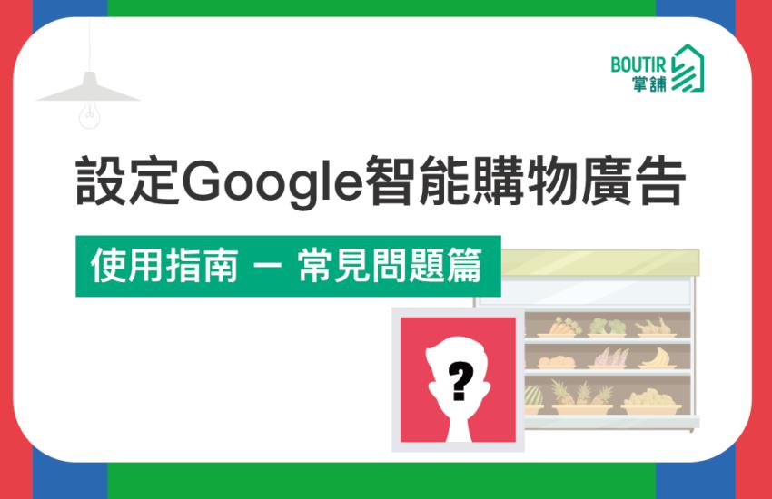 【數碼廣告自助功能】使用指南 - 常見問題篇|Google 購物廣告