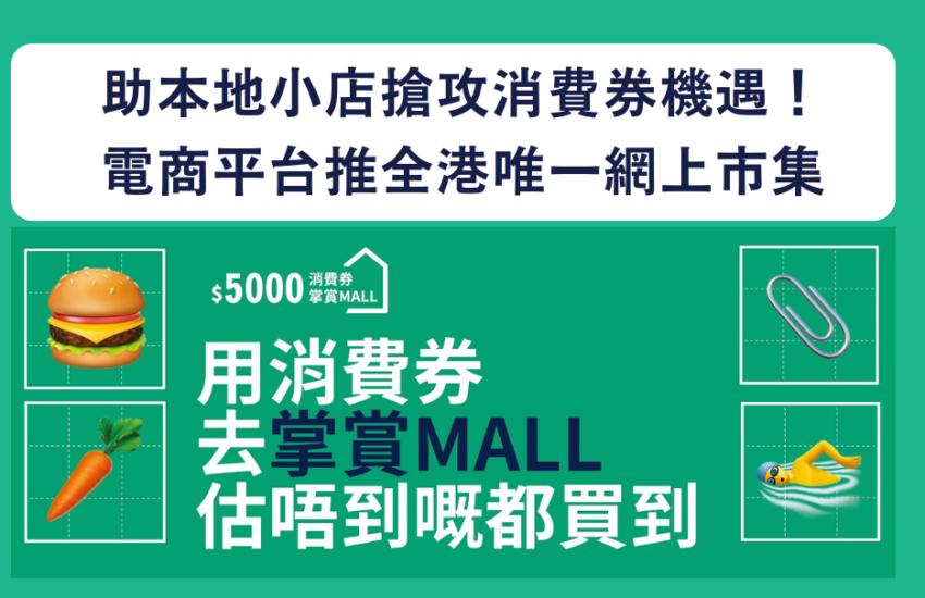 助本地小店搶攻消費券機遇!電商平台推全港唯一網上市集「掌賞MALL」!13 萬名中小商戶受惠!
