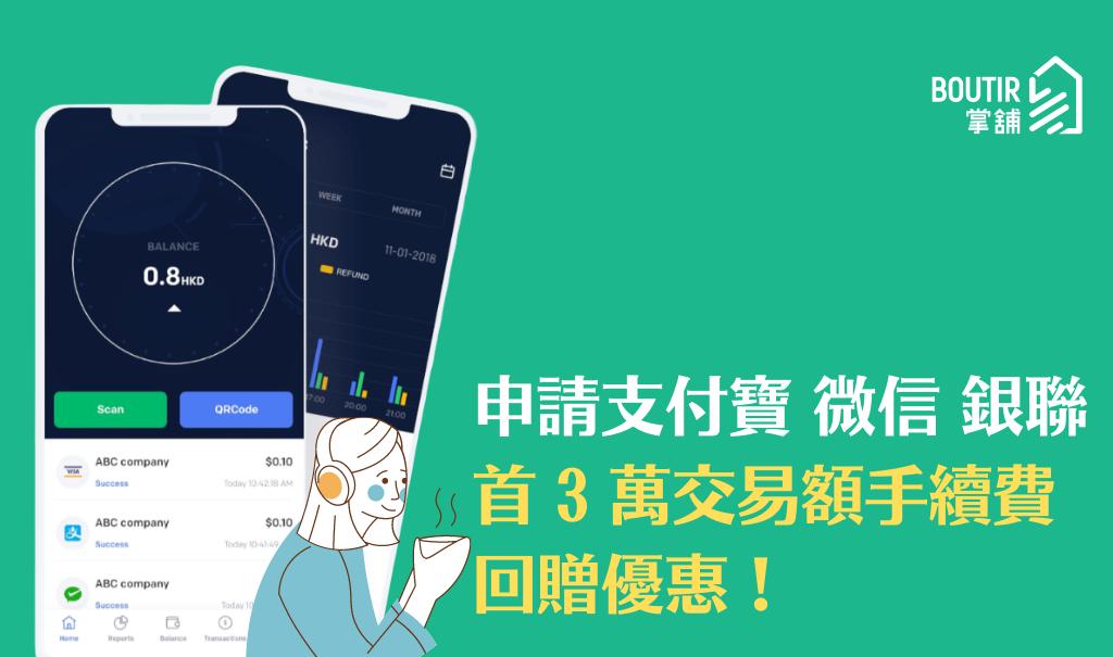 【掌舖 X Yedpay】申請支付寶、微信支付、銀聯 首 3 萬交易額手續費回贈優惠!