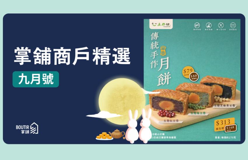 【掌舖商戶精選 - 九月號】一年容易又中秋!推介 3 款特色月餅!