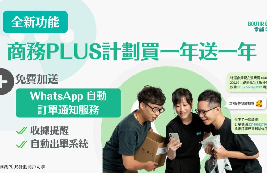 【限時優惠】訂購 商務 PLUS 計劃,買一年送一年,加送 WhatsApp行銷功能 優惠!