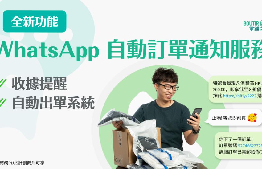 WhatsApp 自動訂單通知功能