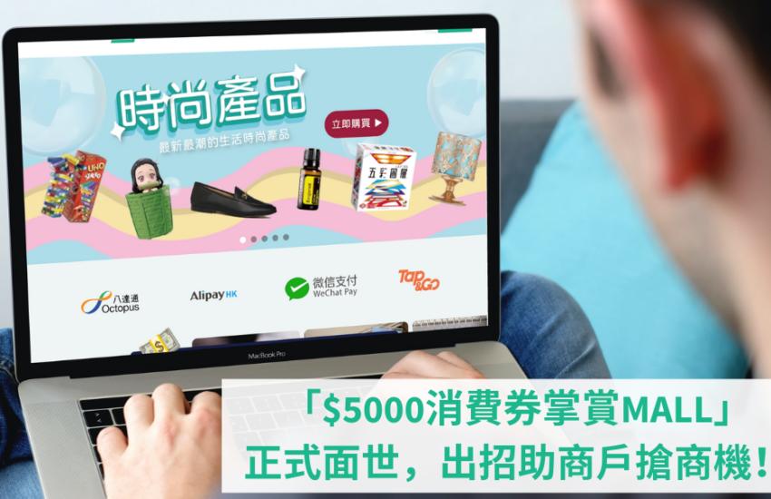 「$5000消費券掌賞MALL」正式面世,出招助商戶搶商機!