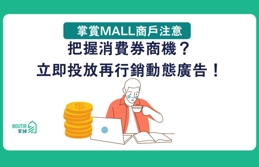 【掌賞MALL商戶注意】如何把握消費券商機?立即投放再行銷動態廣告!